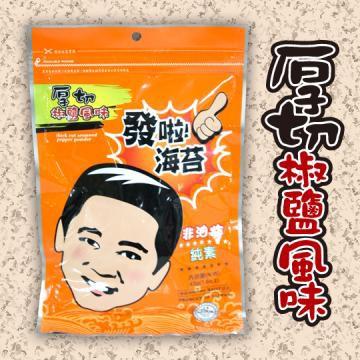 發啦 ★ 厚切椒鹽風味海苔