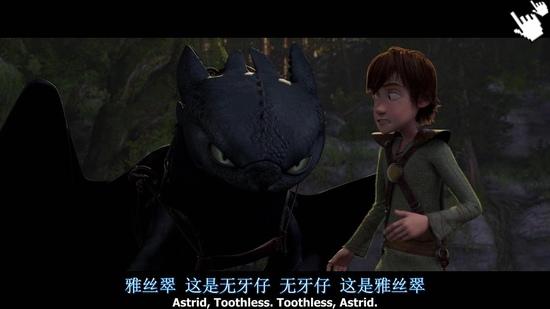[馴龍高手2首集]馴龍高手1-圖/馴龍記1線上bt/驯龙高手1qvod截图How to Train Your Dragon Screenshot