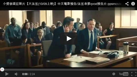 小勞勃道尼新片【大法官(10/09上映)】中文電影預告/法官老爹qvod预告片