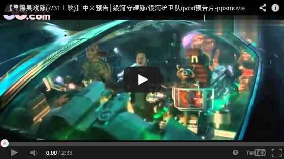 【星際異攻隊(7/31上映)】中文預告│銀河守護隊/银河护卫队qvod预告片