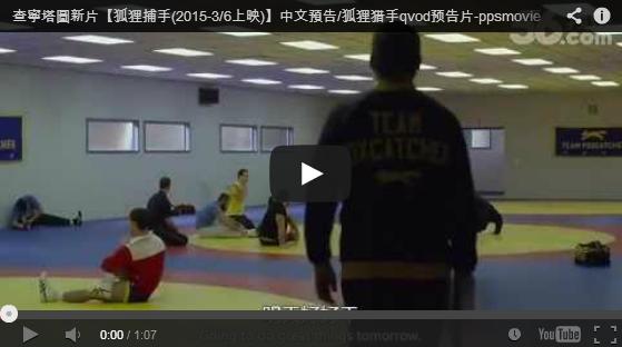 查寧塔圖新片【狐狸捕手(2015-3/6上映)】中文預告/狐狸猎手qvod预告片