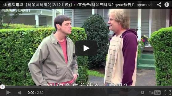 金凱瑞電影【阿呆與阿瓜2(12/12上映)】中文預告/阿呆与阿瓜2.qvod预告片