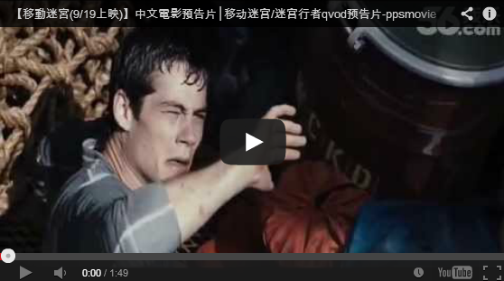 【移動迷宮(9/19上映)】中文電影預告片│移动迷宫/迷宫行者qvod预告片