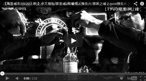 【萬惡城市2(8/29上映)】中文預告/罪惡城2蛇蠍情人預告片/罪恶之城2qvod预告片