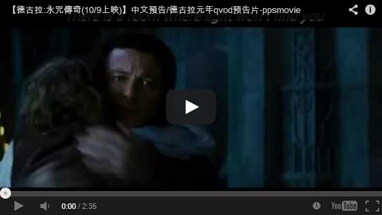 【德古拉:永咒傳奇(10/9上映)】中文預告/德古拉元年qvod预告片