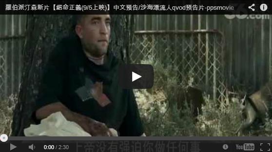 羅伯派汀森新片【絕命正義(9/5上映)】中文預告/沙海漂流人qvod预告片