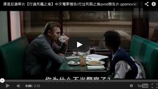 連恩尼遜新片【行過死蔭之地】中文電影預告/行过死荫之地qvod预告片