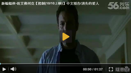 '新蝙蝠俠'班艾佛列克【控制(10/10上映)】中文預告/消失的爱人qvod预告片-pps翻譯影城