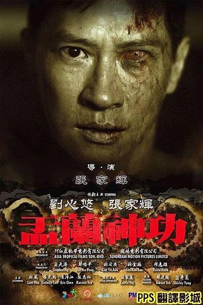 張家輝鬼片電影-盂蘭神功海報/盂兰神功qvod海报The Ghost Rituals Poster