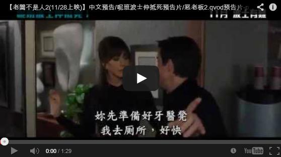 【老闆不是人2(11/28上映)】中文預告/呢班波士仲抵死預告片/恶老板2.qvod预告片