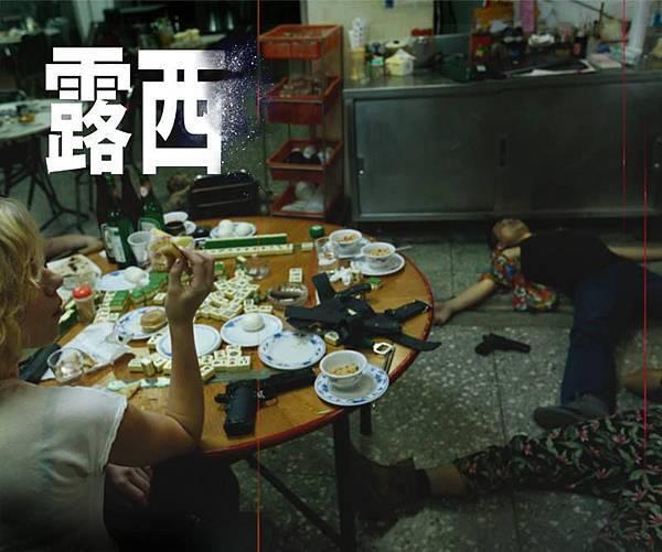 [史嘉蕾喬韓森電影]露西海報(影評/評價)pps翻譯影城-露西結局到底在幹嘛!lucy:超能煞姬線上影評/超体qvod影评2014 Lucy Review