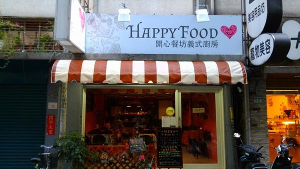 台北義大利麵餐廳超推薦《Happy Food開心餐坊義式廚房》好吃到會死的義大利麵!