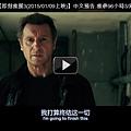 盧貝松+連恩尼遜【即刻救援3(2015/01/09上映)】中文預告.救參96小時3/飓风营救3.qvod预告片