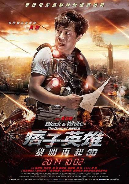 痞子英雄2:黎明再起演員/痞子英雄2:黎明升起演员黃渤│黄渤 Bo Huang(飾演 徐達夫)