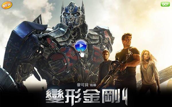 電影變形金剛4海報(線上看/影評)pps翻譯影城-只能期待變形金剛5!變形金剛4線上/变形金刚4qvod快播Transformers 4