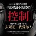 2014電影控制小說《控制/消失的爱人Gone Girl》