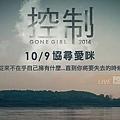 [班艾佛列克電影]控制海報(線上看/影評)電影狂魔:差一點就是神片!失蹤罪線上/消失的爱人qvod快播Gone Girl(2014) book