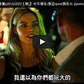 威爾史密斯【決勝焦點(2015/2/27上映)】中文預告/焦点qvod预告片-pps翻譯影城