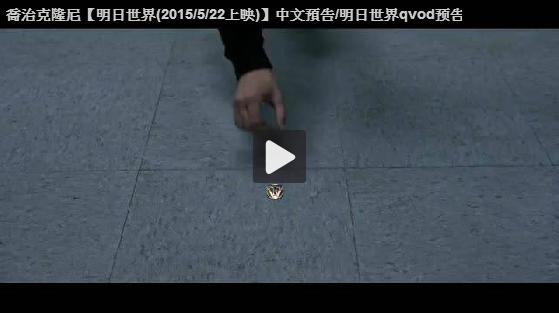 喬治克隆尼【明日世界(2015/5/22上映)】中文預告/明日世界qvod预告片-pps翻譯影城
