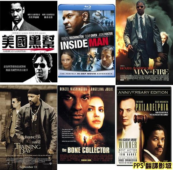 丹佐華盛頓-美國黑幫、臥底、火線救援、震撼教育、人骨拼圖、費城Denzel Washington