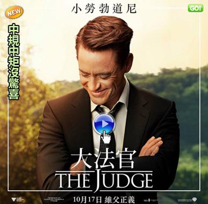 [小勞勃道尼電影]大法官海報(線上看/影評)pps翻譯影城-中規中矩沒驚喜~辯父律師線上/法官老爹qvod快播movie The Judge(2014)