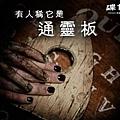 [恐怖片2014]電影碟仙劇照/死亡占卜線上劇照/死亡占卜qvod快播剧照2014 Ouija Image
