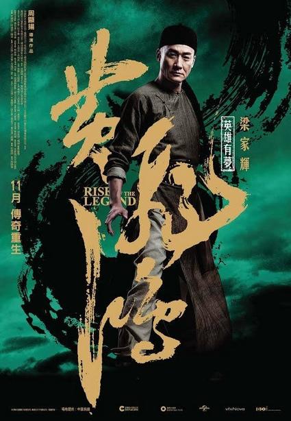 電影2014黃飛鴻之英雄有夢演員/黄飞鸿之英雄有梦演员-井柏然 Boran Jing