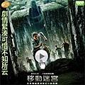 [移動迷宮三部曲電影]移動迷宮海報(線上看/影評)電影狂魔-依舊期待移動迷宮2~移动迷宫線上/迷宫行者qvod快播The Maze Runner Book