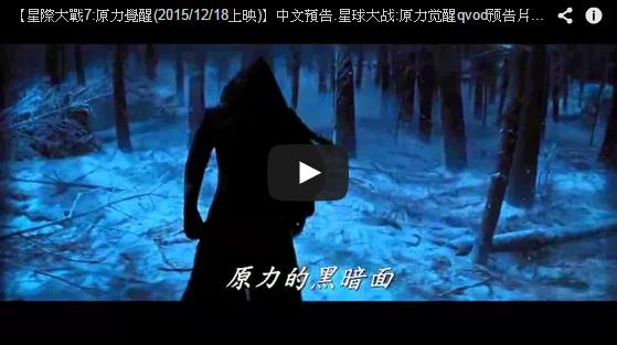 【星際大戰7:原力覺醒(2015/12/18上映)】中文預告.星球大战:原力觉醒qvod预告片Star Wars: Episode VII- The Force