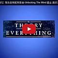 【愛的萬物論(12/5上映)】預告音樂配樂歌曲-Unlocking The Mind.霍金:愛的方程式/万物理论-電影狂魔