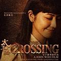 電影太平輪:亂世浮生i演員/太平轮(上)演员The Crossing Cast長澤雅美/長澤まさみ Masami Nagasawa