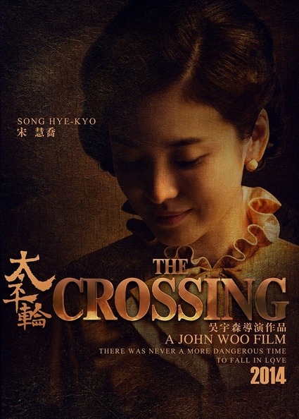 電影太平輪:亂世浮生i演員/太平轮(上)演员The Crossing Cast宋慧喬/송혜교 Hye-gyo Song