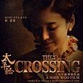 電影太平輪:亂世浮生i演員/太平轮(上)演员The Crossing Cast宋慧喬/송혜교 Hye-gyo Song