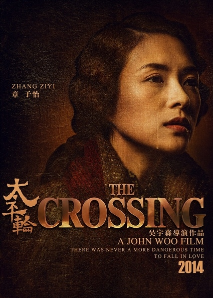 電影太平輪:亂世浮生i演員/太平轮(上)演员The Crossing Cast章子怡 Ziyi Zhang