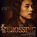 電影太平輪:亂世浮生i演員/太平轮(上)演员The Crossing Cast章子怡 Ziyi Zhang