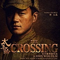 電影太平輪:亂世浮生i演員/太平轮(上)演员The Crossing Cast佟大為/佟大为 Dawei Tong