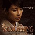 電影太平輪:亂世浮生i演員/太平轮(上)演员The Crossing Cast黑木瞳 Hitomi Kuroki