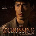 電影太平輪:亂世浮生i演員/太平轮(上)演员The Crossing Cast楊佑寧/杨佑宁 Tony Yang