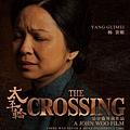 電影太平輪:亂世浮生i演員/太平轮(上)演员The Crossing Cast楊貴媚/杨贵媚 Yang Guimei