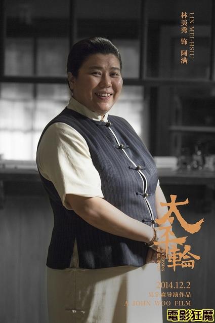電影太平輪:亂世浮生i演員/太平轮(上)演员The Crossing Cast'金罵有ㄤ'林美秀 Mei Shiu Lin