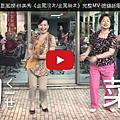 【總舖師】膨風嫂-林美秀《金罵沒ㄤ/金罵無ㄤ》完整MV-總舖師電影插曲音樂歌曲