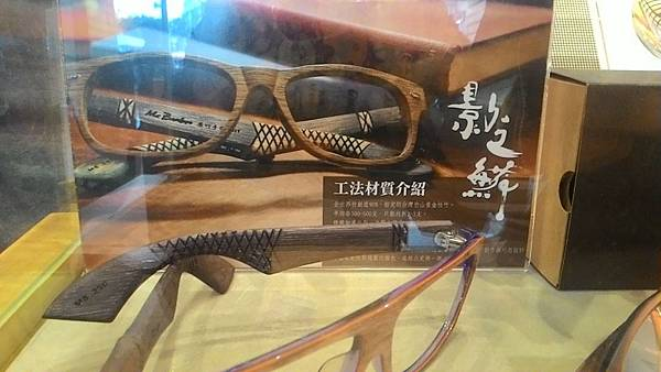 台灣的木質框眼鏡.jpg