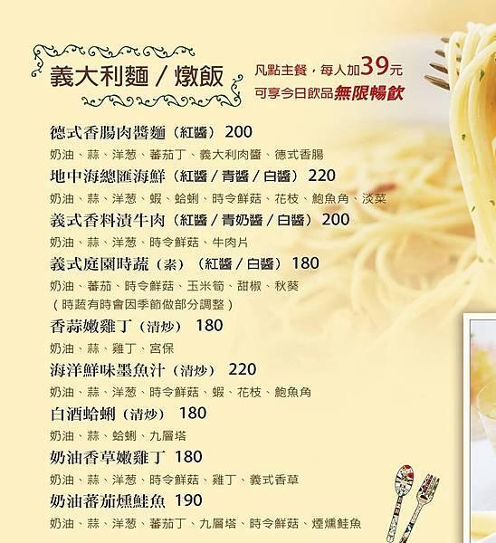 主餐菜單.jpg