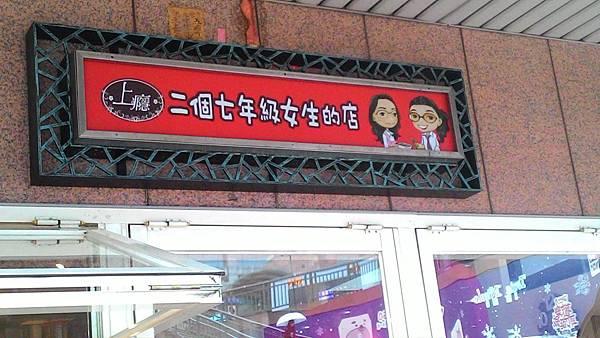 二個七年級女生的店.jpg
