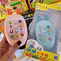 教具小手機.jpg