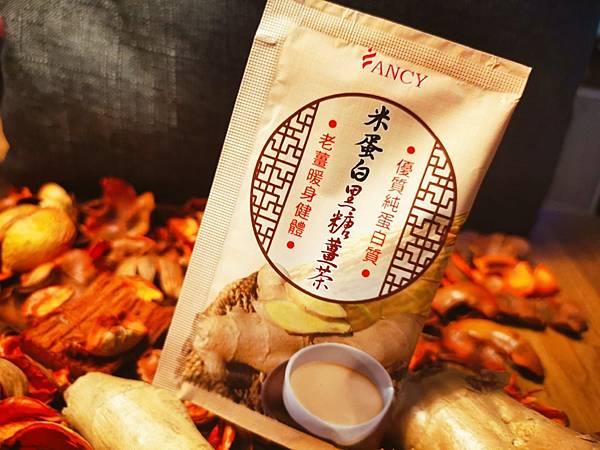 米蛋白黑糖薑茶_191031_0006.jpg