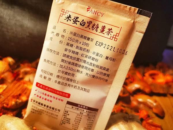 米蛋白黑糖薑茶_191031_0005.jpg