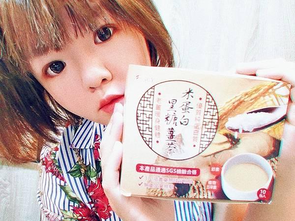 米蛋白黑糖薑茶_191031_0009.jpg