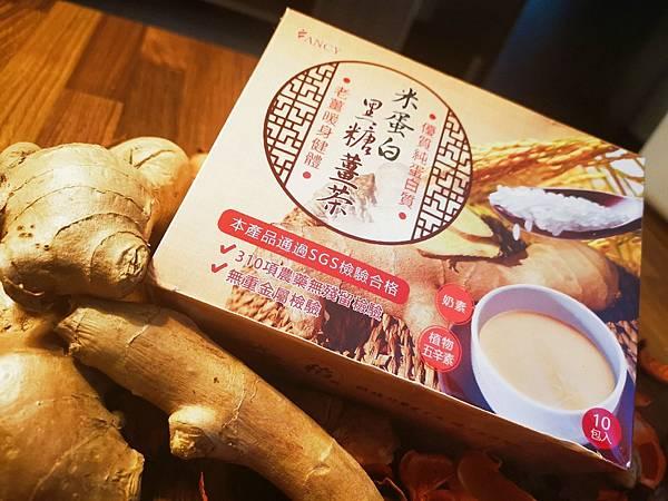 米蛋白黑糖薑茶_191031_0008.jpg
