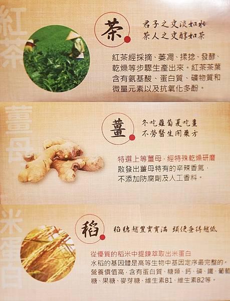 米蛋白黑糖薑茶_191031_0010.jpg